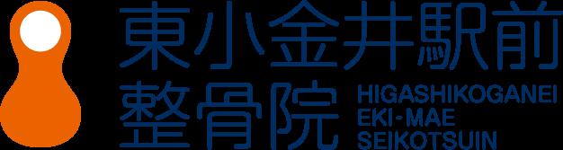 東小金井駅南口より徒歩2分【東小金井駅前整骨院】